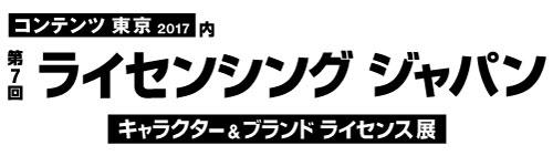 コンテンツ東京2017_日本アイアール