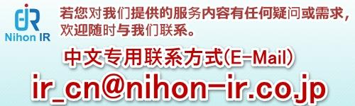 中国語によるメール問い合わせ