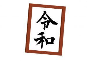 令和と中国商標