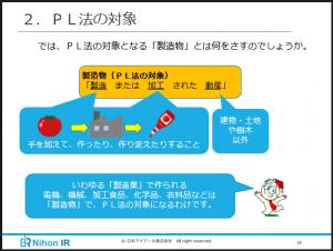 製造物責任法(PL法)のEラーニング