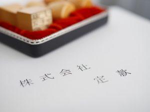 中国の商標と商号