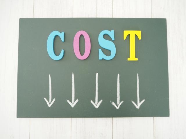 驚愕の低コスト